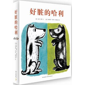 好脏的哈利系列(全四册) 日本绘本之父松居直盛赞