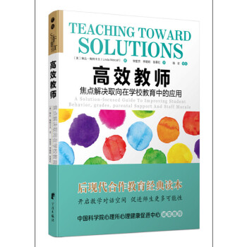 高效教师:焦点解决取向在学校教育中的应用