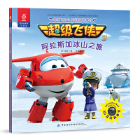 超级飞侠3D互动图画故事书・阿拉斯加冰山之旅