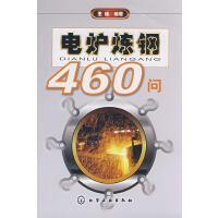 电炉炼钢460问 【正版图书,畅享品质】