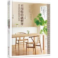 正版书籍M01 不用收拾就整齐:越住越舒适的家居设计秘诀 (日)水越美枝子 化学工业出版社 9787122289315