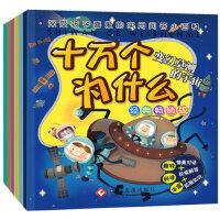十万个为什么幼儿版 6册 3-6岁注音全套畅销幼儿科普绘本儿童百问百答漫画书动物世界大百科地理生活植物宇宙书实用问答百
