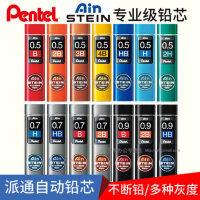 日本pentel派通0.5自动铅笔芯0.2/0.3/0.5/0.7/0.9mmSTEIN防断铅芯漫画自动铅笔铅芯学生专