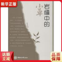 岩缝中的小草 老农民 中国海洋大学出版社9787567008243【新华书店 购书无忧】
