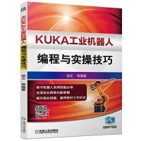 包�] KUKA工�I�C器人�程�c��操技巧 �炜�C器人�O�制作教程��籍 �C器人�Y����造原理 安�b�{��S�o技能 �程教程程序�O