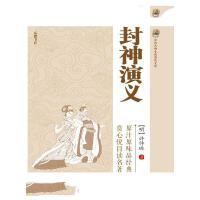 封神演义(博采经典?十大古典畅销小说)(电子书)