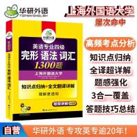 英语专业四级完形语法词汇1300题 2020年专四新题型 备考视频 华研外语