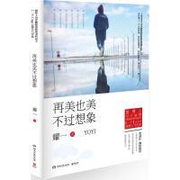 再美也美不过想象 耀一 正版好看的现当代名著青春文学文艺图书籍排行榜2017推荐 湖南文艺出版社