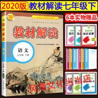 教材解读七年级下册语文教材全解部编版人教版2020版