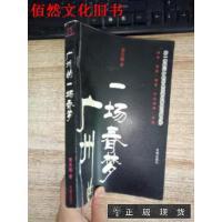 【二手正版9成新】广州的一场春梦 萧东楼 著 花城出版社