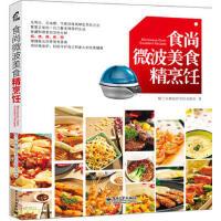 食尚微波美烹饪(全彩)