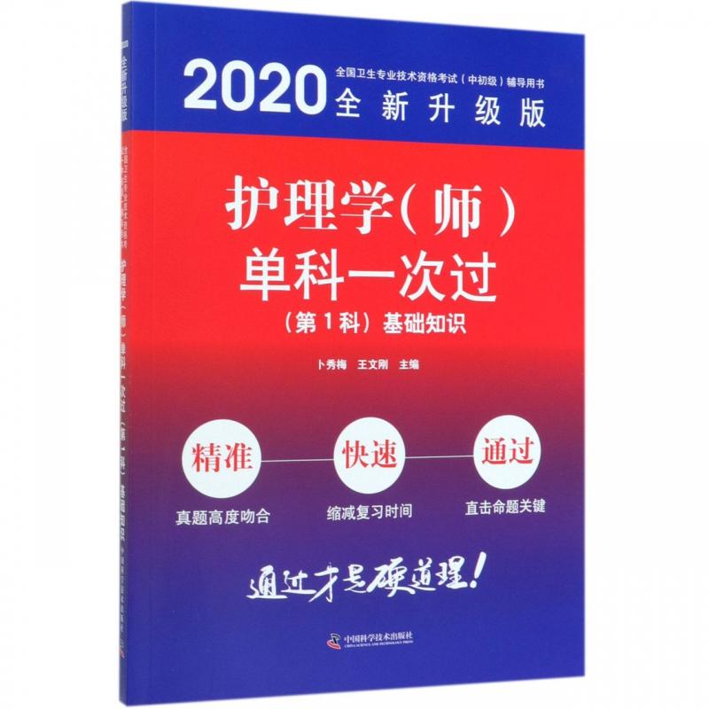 护理学<师>单科一次过(第1科基础知识2020全新升级版全国卫生专业技术资格考试中初级辅