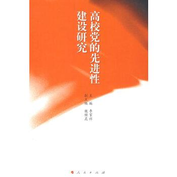 【正版直发】高校党的先进性建设研究 李家祥,魏继昆 9787010067124 人民出版社