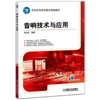 【全新直发】音响技术与应用 蒋加金 9787111541769 机械工业出版社