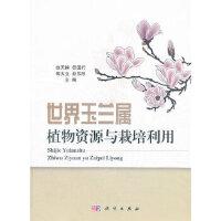 世界玉兰属植物资源与栽培利用 赵天榜 ... [等] 科学出版社 9787030386021