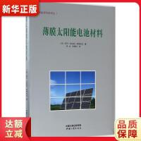 薄膜太阳能电池材料 (美)苏巴・拉迈亚・柯蒂加拉 中国三峡出版社9787802239524【新华书店 全新正版 品质无