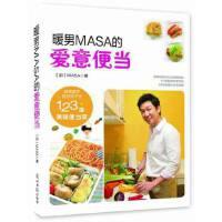 【新书店正版】暖男MASA的爱意便当[加]MASA光明日报出版社9787511273918