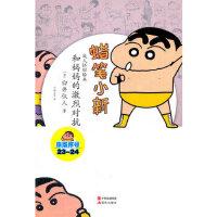 【包邮】 蜡笔小新―和妈激烈对抗 (日)臼井仪人,中版泉生 9787514304480 现代出版社