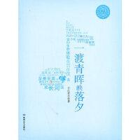 紫丁香唯美书系 一渡清晖映落夕 千江有月 9787546805412 敦煌文艺出版社