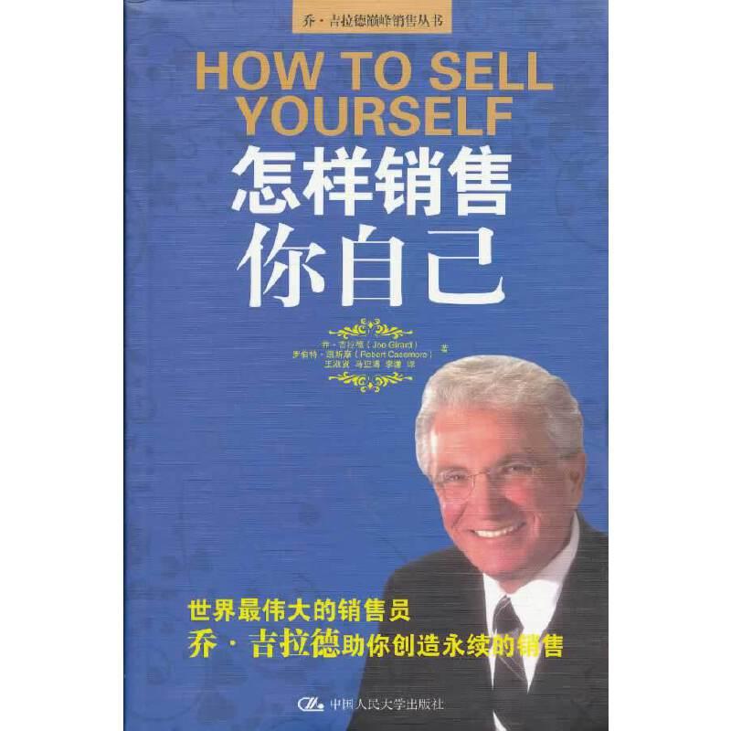 怎样销售你自己(乔·吉拉德巅峰销售丛书)(团购,请致电010-57993380)