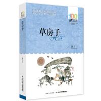百年百部中国儿童文学经典书系(新版)・草房子