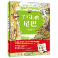 贝贝熊童书馆.不可思议的动物生活系列:了不起的尾巴(精装绘本) 蕾妮・哈伊尔 9787559027467 新疆青少年出版