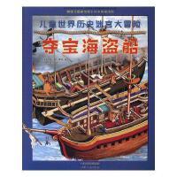 海盗船格雷厄姆・怀特绘天津人民出版社9787201119984 RT全新图书翰林静轩图书专营店