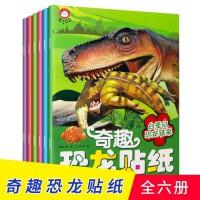 奇趣恐龙书贴纸书6册 3-4-5-6-7岁科普百科书籍 恐龙百科书籍 恐龙大灭绝+侏罗纪恐龙迷踪+侏罗纪恐龙决斗+白垩纪恐龙争霸+白垩纪恐龙猎杀+三叠纪恐龙之谜
