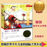 最后一块拼图 国际大奖小说升级版6-10-12-14岁青少年儿童成长励志文学小说童书 中小学生课外阅读图书 正版书籍