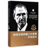 改变世界的第三只苹果:乔布斯传(5周年纪念版) 明道 编著