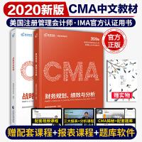 2020版高顿CMA中文教材 战略财务管理+财务规划绩效与分析共2本 美国注册管理会计师官方CMA认证考试教材视频课程