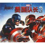 【全新直发】美国队长3 长江少年儿童出版社有限公司