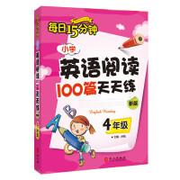 小学英语阅读100篇天天练每日15分钟4年级 经典小学生英语读物 四年级课外阅读必读读物 评论超7万余条