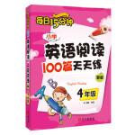 小学英语阅读100篇天天练每日15分钟4年级 经典小学生英语读物 四年级课外阅读读物 评论超9万余条