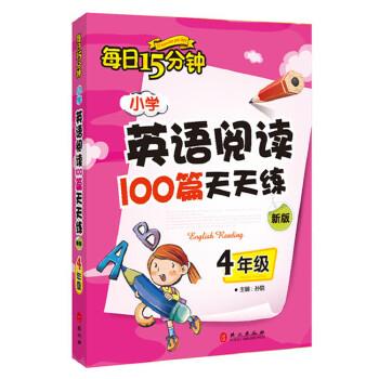 小学英语阅读100篇天天练每日15分钟4年级  经典小学生英语读物 评论超7万余条 2017年修订版,外文出版社经典外语教辅书,老版图书超31000条读者好评!
