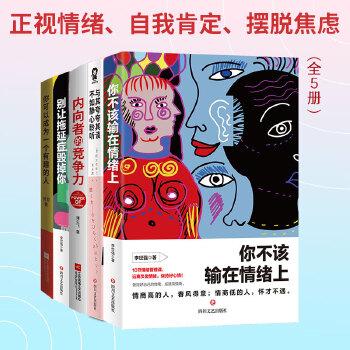 减压自愈心理学套装(全5册) 彻底瓦解拖延、情绪困扰、沟通障碍问题,发挥个人潜在优势,成为善于聆听的有趣之人。酷威文化