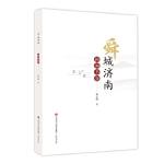 舜城济南 图画书版