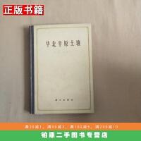 【二手9成新】华北平原土壤