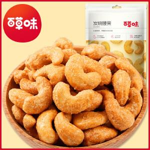 【百草味-炭烧腰果100g】零食干果特产炒货 碳烧腰果仁