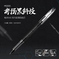 晨光文具中性笔0.5考试用中性笔大容量办公水笔签字笔 黑色12支装 MG-666