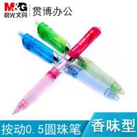 晨光文具按动圆珠笔0.5mm蓝色学生书写中油笔原子笔BP1191