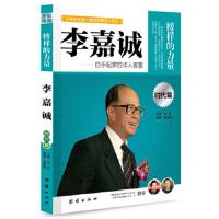 让学生受益一生的世界名人传记 时代篇 李嘉诚 朱振刚著 9787512612877 团结出版社