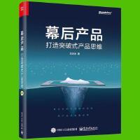 幕后产品打造突破式产品思维 人人都是产品经理教程书籍 互联网产品运营 用户需求分析方法论 数据分析