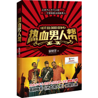 【新书店正版】热血男人帮张轩洋北京联合出版公司9787550232976