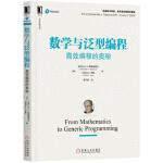 数学与泛型编程:高效编程的奥秘 [美] 亚历山大 A. 斯捷潘诺夫(Alexander A. Stepanov) 97
