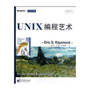 UNIX编程艺术 被极客程序员奉如圭臬的神人神作