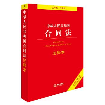 中华人民共和国合同法注释本(含最新民法总则 含司法解释注释) 法律专家审定并撰写适用提要,重点法条条文注释、提炼主旨