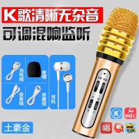 W11全民k歌麦克风话筒手机全名K歌唱歌神器安卓苹果通用吧带声卡套装电容麦 官方标配
