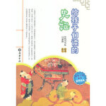 【正版全新直发】给孩子们读的史记 (汉)司马迁,马景贤 改写 9787807619932 岳麓书社
