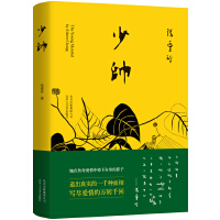 少帅张爱玲,郑远涛9787530214695北京十月文艺出版社